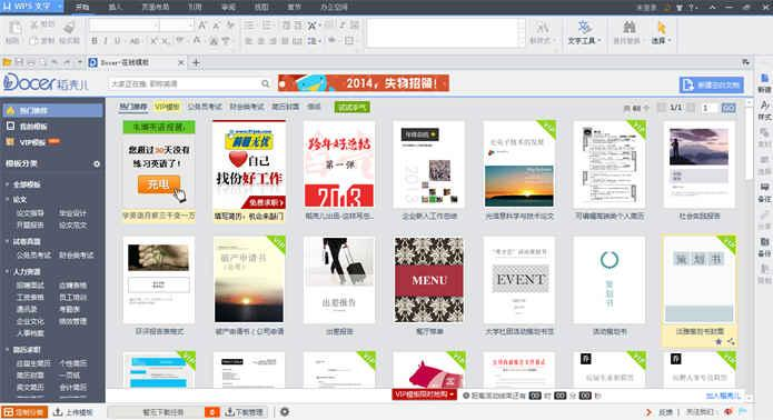 WPS Office Excel 2003